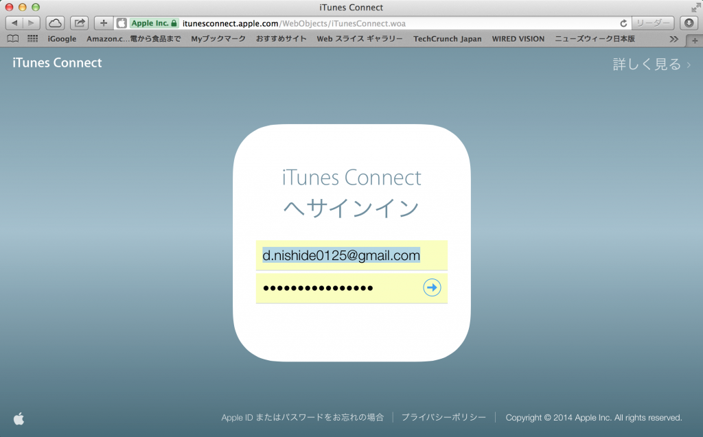 itunesconnect_top