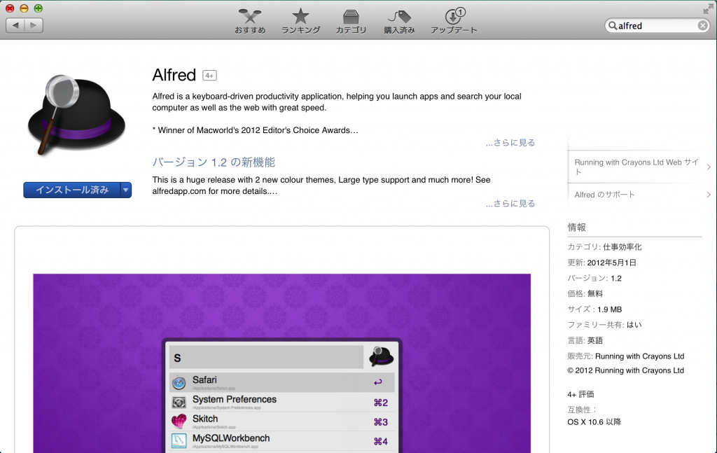 01_App_Alfred