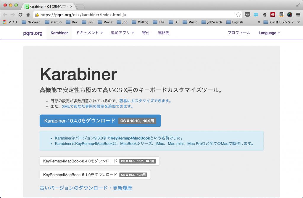 03_App_Karabiner