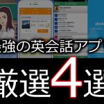 【今年こそ英語を頑張りたい】語学オタクが厳選する、「超」オススメ英会話アプリ4選