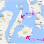 【保存版】ボホール島ってどこ?〜ボホール島に日帰り旅行に行く方法〜