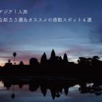 東南アジア女子1人旅!必要な能力3選とオススメの感動スポット4選