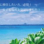 沖縄に移住したい人はセブに行こう。