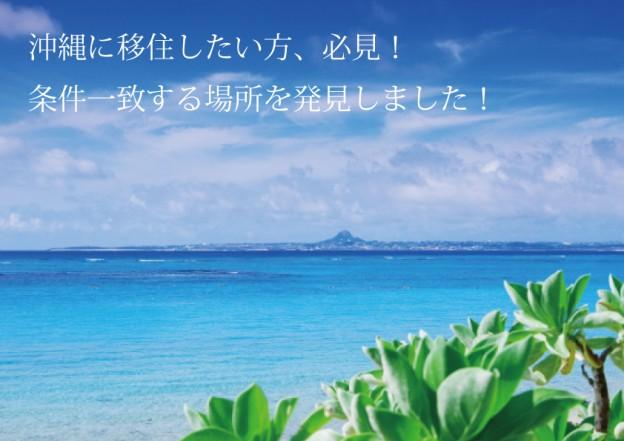 アイキャッチ沖縄2