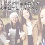 フィリピン留学in長野!?国内短期留学に行ってみた!短期留学の効果とは?