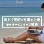 海外で英語も文章も上達!ライターインターン大募集