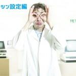 【Win / Mac両用】超環境構築!仮想マシン設定編