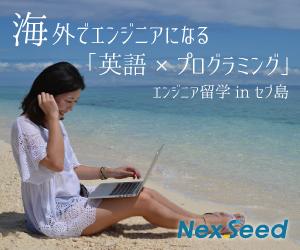 留学で英語とプログラミングを学ぶ