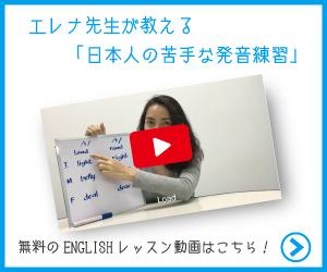無料英語レッスン動画