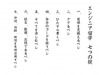 seven_rule