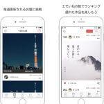 俳句・川柳投稿アプリ「ニシキゴイ」が大幅バージョンアップしてリリース!