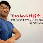 「Facebookは辞めてOK」衝撃的な記事をマッチョが解説します。一緒に英語勉強しよう。