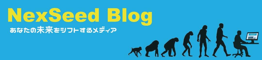NexSeed Blog