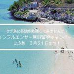インフルエンサー無料セブ島留学キャンペーン、始動します!