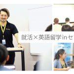 『就活×英語留学』NexSeedで新しい就職活動の準備してみませんか!?