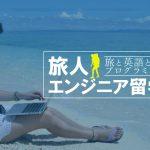 旅人になるための留学、旅人エンジニア留学を始めます。feat. TABIPPO前田編集長
