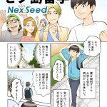 """""""『いつか留学する』の『いつか』は自分で決めろ!"""" NexSeed英語留学の魅力を、漫画でお伝えします!"""