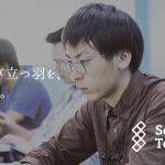 NexSeedの「エンジニア留学」が生まれ変わり「Seed Tech School」へ。これまでにない最強カリキュラムの詳細をお伝えします。
