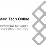【5万円からエンジニアへ】Seed Tech Online Liteとは?