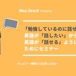 【英語ビギナー向けイベント】「勉強しているのに話せない」?英語が「話したい」から「話せる」ようになるためにセミナー