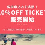 【セブ留学申込み受付中】入学時期自由、キャンセル料無料、10%OFFチケットを販売開始