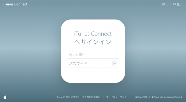 itunes_connect_top